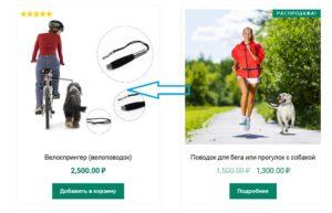 Магазин супер пес как купить велоспрингер и поводок для бега