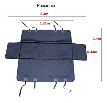 Автогамак премиум размеры по салону