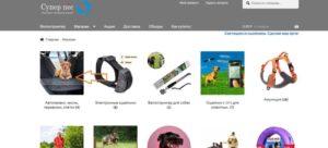 Полный каталог товаров для собак в магазине супер пес