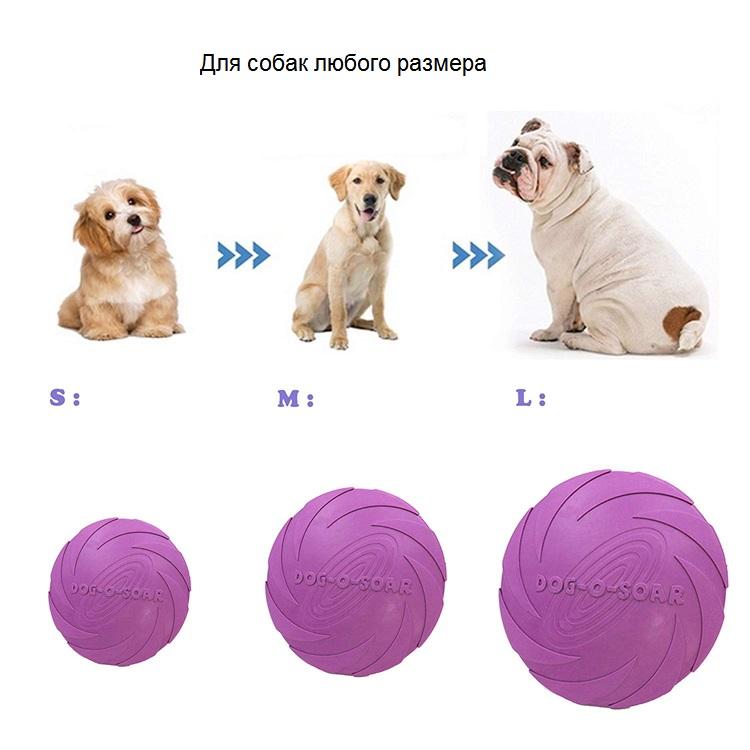 Летающая тарелка для собак Dog-soar для собак любого размера